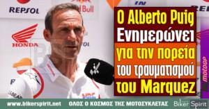 Ο Alberto Puig ενημερώνει για την πορεία του τραυματισμού του Marc Marquez