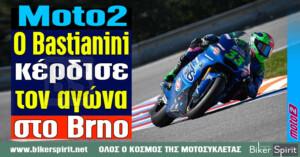 Moto2: O Bastianini κέρδισε τον αγώνα στο Brno συνεχίζοντας τις νίκες από την Jerez