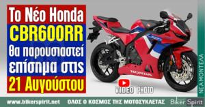 Το Νέο Honda CBR600RR του 2021 θα παρουσιαστεί επίσημα στις 21 Αυγούστου – ΦΩΤΟΓΡΑΦΙΕΣ – VIDEO