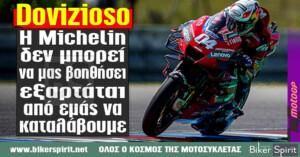 "Andrea Dovizioso: ""Η Michelin δεν μπορεί να μας βοηθήσει, εξαρτάται από εμάς να καταλάβουμε"""