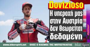 "Andrea Dovizioso: ""Η ανταγωνιστικότητα μας στην Αυστρία δεν θεωρείται δεδομένη"""