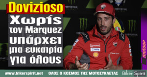 "Andrea Dovizioso: ""Χωρίς τον Marquez υπάρχει μια ευκαιρία για όλους"""