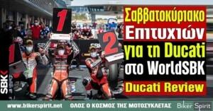Σαββατοκύριακο επιτυχιών για τη Ducati στο WorldSBK – Ducati Review