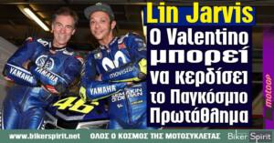 "Lin Jarvis: ""Ο Valentino Rossi μπορεί να κερδίσει το Παγκόσμιο Πρωτάθλημα"""