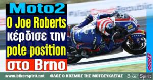 Moto2: Ο Joe Roberts κέρδισε την pole position στο Brno