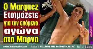Ο Marc Márquez ετοιμάζετε για τον επόμενο αγώνα στο Μπρνο