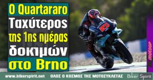 Ο Fabio Quartararo ταχύτερος της πρώτης ημέρας δοκιμών στο Brno – Χρόνοι