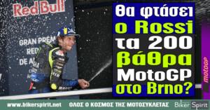 Θα φτάσει ο Valentino Rossi τα 200 βάθρα MotoGP στο Brno?