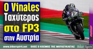 Ο Maverick Vinales ταχύτερος στα ελεύθερα δοκιμαστικά  FP3 στην Αυστρία – Χρόνοι