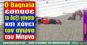 Ο Francesco Bagnaia, έσπασε το δεξί γόνατο και χάνει τον αγώνα του Μπρνο