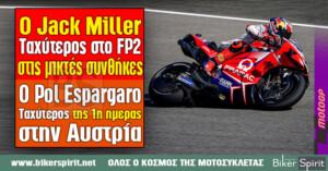 Ο Jack Miller ταχύτερος στις μικτές συνθήκες του FP2 – Ο Pol Espargaro Ταχύτερος της 1η ημερας στην Αυστρία