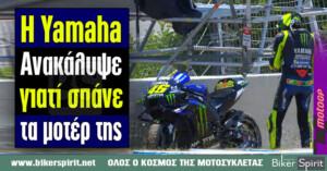 Η Yamaha ανακάλυψε γιατί σπάνε οι κινητήρες του M1 στο MotoGP
