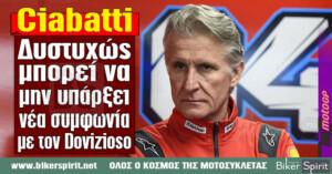 "Paolo Ciabatti: ""Δυστυχώς μπορεί να μην υπάρξει νέα συμφωνία με τον Dovizioso"""
