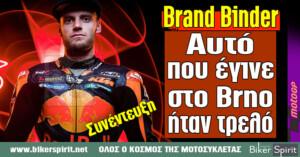 "Brand Binder: ""Αυτό που έγινε στο Brno ήταν τρελό"" – Συνέντευξη"