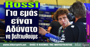"Valentino Rossi: ""Για εμάς είναι αδύνατο να βελτιωθούμε"""