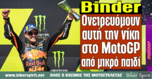 "Brad Binder: ""Ονειρευόμουν αυτή την νίκη στο MotoGP από μικρό παιδί"""
