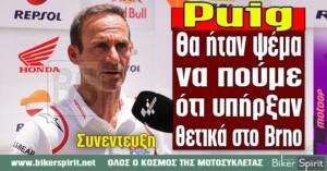 "Alberto Puig: ""Θα ήταν ψέμα να πούμε ότι υπήρξαν θετικά στο Brno"" – Συνέντευξη"