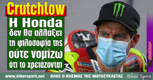 "Cal Crutchlow: ""Η Honda δεν θα αλλάξει τη φιλοσοφία της, ούτε νομίζω ότι το χρειάζονται"""