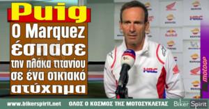 "Alberto Puig: ""Ο Marquez έσπασε την πλάκα τιτανίου σε ένα οικιακό ατύχημα"""