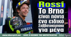 "Valentino Rossi: ""Το Brno είναι πάντα ένα ειδικό Σαββατοκύριακο για μένα"""