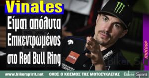 "Maverick Vinales: ""Είμαι απόλυτα επικεντρωμένος στο Red Bull Ring"""