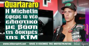 "Fabio Quartararo: ""H Michelin έφερε το νέο ελαστικό με βάση τις δοκιμές της KTM"""