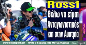 "Valentino Rossi: ""Θέλω να είμαι ανταγωνιστικός και στην Αυστρία"""