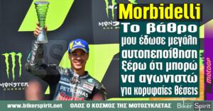"Morbidelli: ""Το βάθρο μου έδωσε μεγάλη αυτοπεποίθηση, ξέρω ότι μπορώ να αγωνιστώ για κορυφαίες θέσεις"""