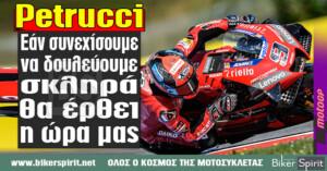 "Danilo Petrucci: ""Εάν συνεχίσουμε να δουλεύουμε σκληρά θα έρθει η ώρα μας"""