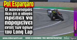 "Pol Espargaró: ""Ο κανονισμός λέει ότι ο οδηγός πρέπει να παραμείνει εντός των ορίων του Long Lap"""