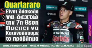 """Quartararo: """" Είναι δύσκολο να δεχτώ αυτό το αποτέλεσμα. Πρέπει να κατανοήσουμε το πρόβλημα"""""""