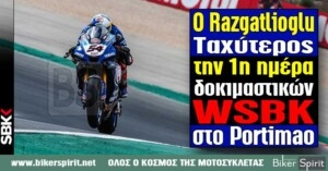 Ο Razgatlioglu ταχύτερος την πρώτη ημέρα δοκιμαστικών WSBK στο Portimao – Χρόνοι
