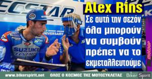 "Alex Rins: ""Σε αυτή την σεζόν όλα μπορούν να συμβούν , πρέπει να το εκμεταλλευτούμε"""