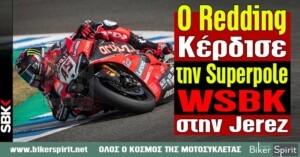 Ο Scott Redding κέρδισε την Superpole του WSBK στην Jerez – Χρόνοι