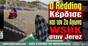 Ο Scott Redding έκανε το 2 στα 2 και κέρδισε τον 2ο αγώνα WSBK στην Jerez – Η Ducati έκανε το 1-2