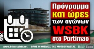 Πρόγραμμα και ώρες των αγώνων WSBK στο Portimao