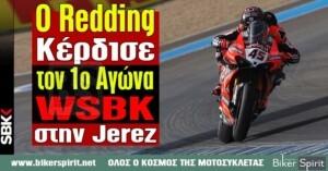 Ο Scott Redding κέρδισε τον 1ο αγώνα WSBK στην Jerez