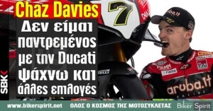 "Chaz Davies: ""Δεν είμαι παντρεμένος με την Ducati, ψάχνω και άλλες επιλογές"""