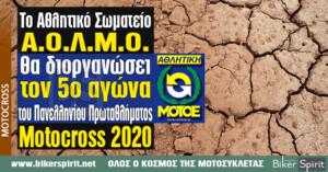 Το Αθλητικό Σωματείο Α.Ο.Λ.Μ.Ο. θα διοργανώσει τον 5ο αγώνα του Παν. Πρωτ. Motocross 2020