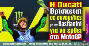 Η Ducati βρίσκεται σε συνομιλίες με τον Enea Bastianini για να έρθει στο MotoGP