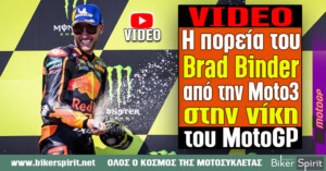 VIDEO η πορεία του Brad Binder από την Moto3 στην νίκη του MotoGP