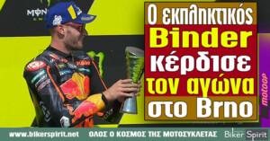 Ο Binder παίρνει μια εκπληκτική νίκη με την KTM στο Brno!