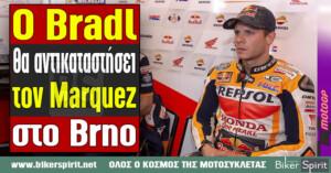 Ο Stefan Bradl θα αντικαταστήσει τον Marc Marquez στο Brno