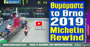 VIDEO: Θυμόμαστε το Brno 2019 – Michelin Rewind