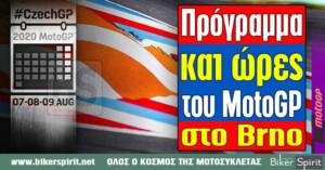 Πρόγραμμα και ώρες του αγώνα MotoGP 2020 στο Brno