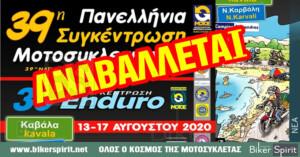 Αναβάλλεται η 39η Πανελλήνια Συγκέντρωση Μοτοσυκλετιστών / 30η Enduro