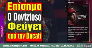 Επίσημο: Ο Dovizioso φεύγει από την Ducati