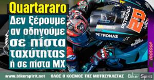 "Fabio Quartararo: ""Δεν ξέρουμε αν οδηγούμε σε πίστα ταχύτητας ή σε πίστα Motocross"""