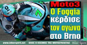 Moto3: Ο Dennis Foggia κέρδισε τον αγώνα στο Brno – ήταν η πρώτη νίκη της καριέρας του