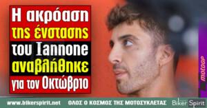 Η ακρόαση της ένστασης του Iannone αναβλήθηκε για τον Οκτώβριο